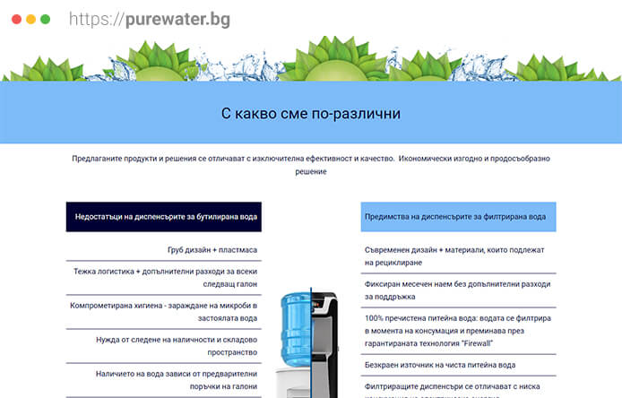 Pure Water 1